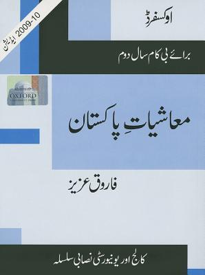 Pakistan Economics for B.Com.II: (2009-10 Edition) als Taschenbuch
