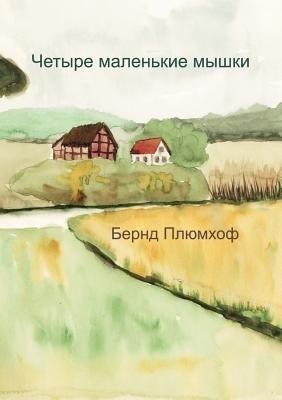 Cetyre malen'kie mycki als Buch (kartoniert)