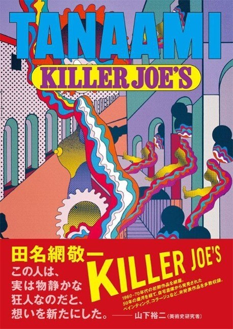 Keiichi Tanaami. Killer Joes.pdf