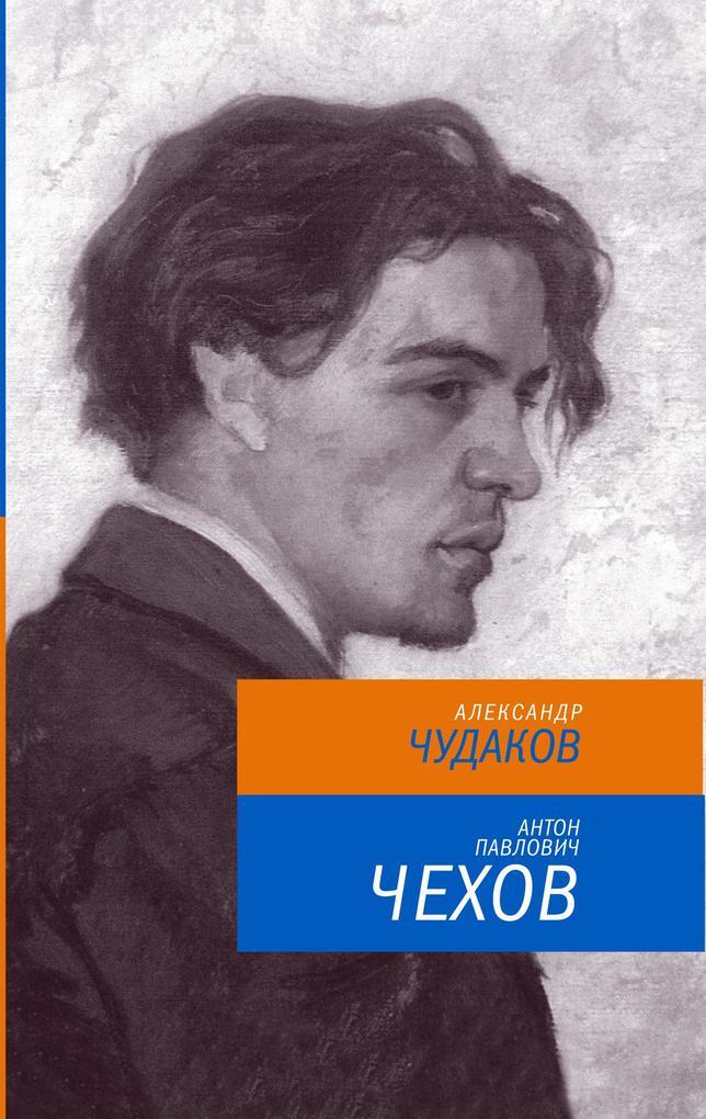 Anton Pavlovich Chekhov.pdf