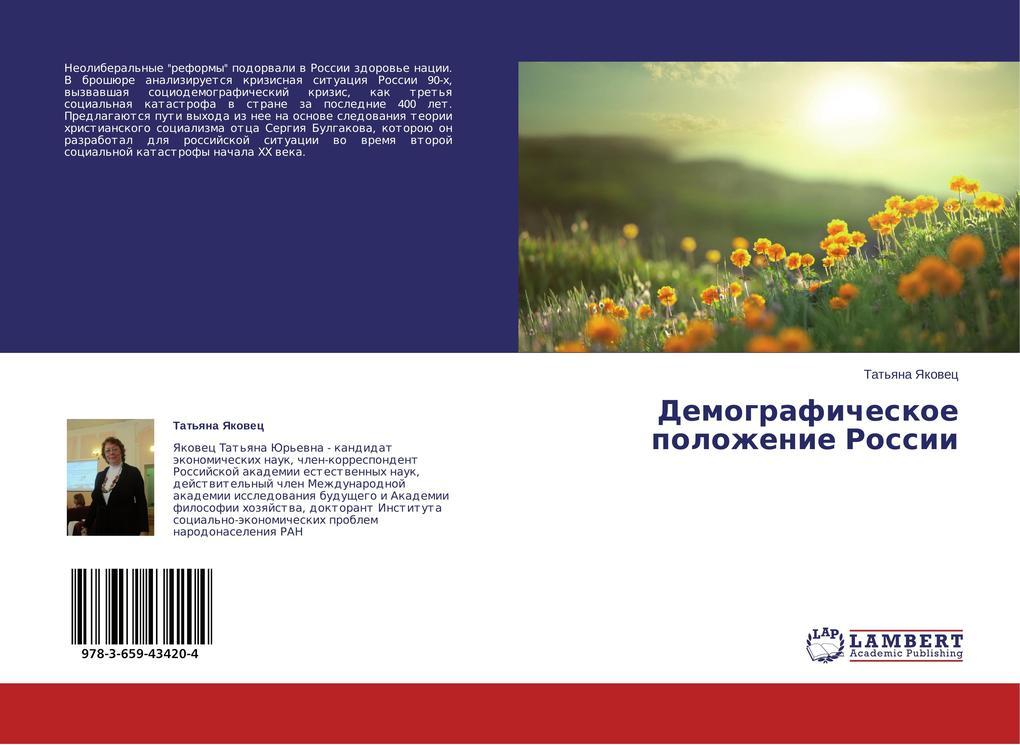Demograficheskoe polozhenie Rossii.pdf