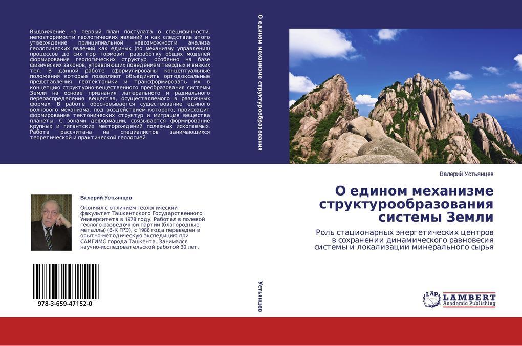 O edinom mehanizme strukturoobrazovaniya sistemy Zemli.pdf