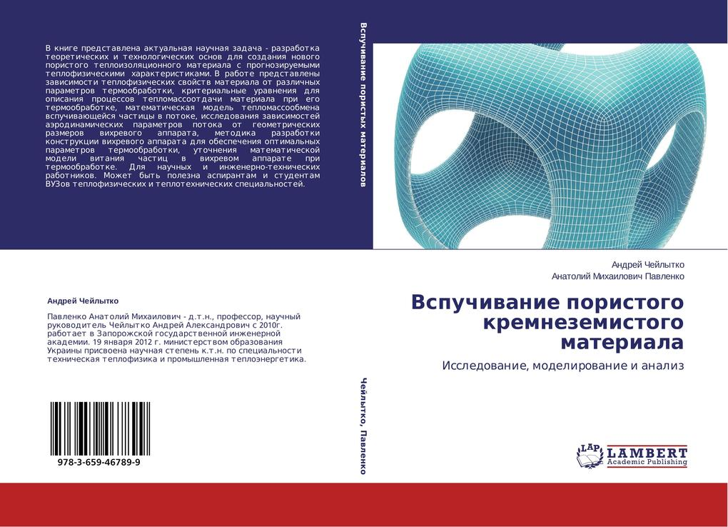 Vspuchivanie poristogo kremnezemistogo materiala.pdf