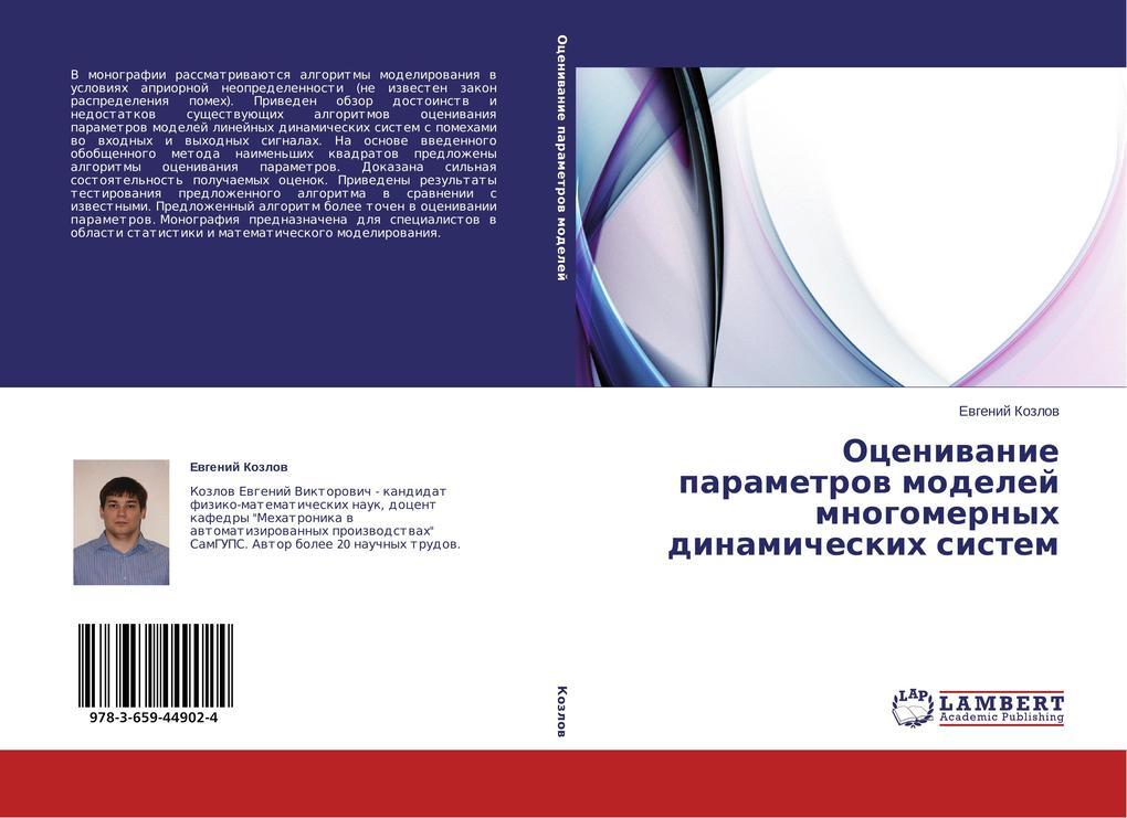 Ocenivanie parametrov modelej mnogomernyh dinamicheskih sistem.pdf