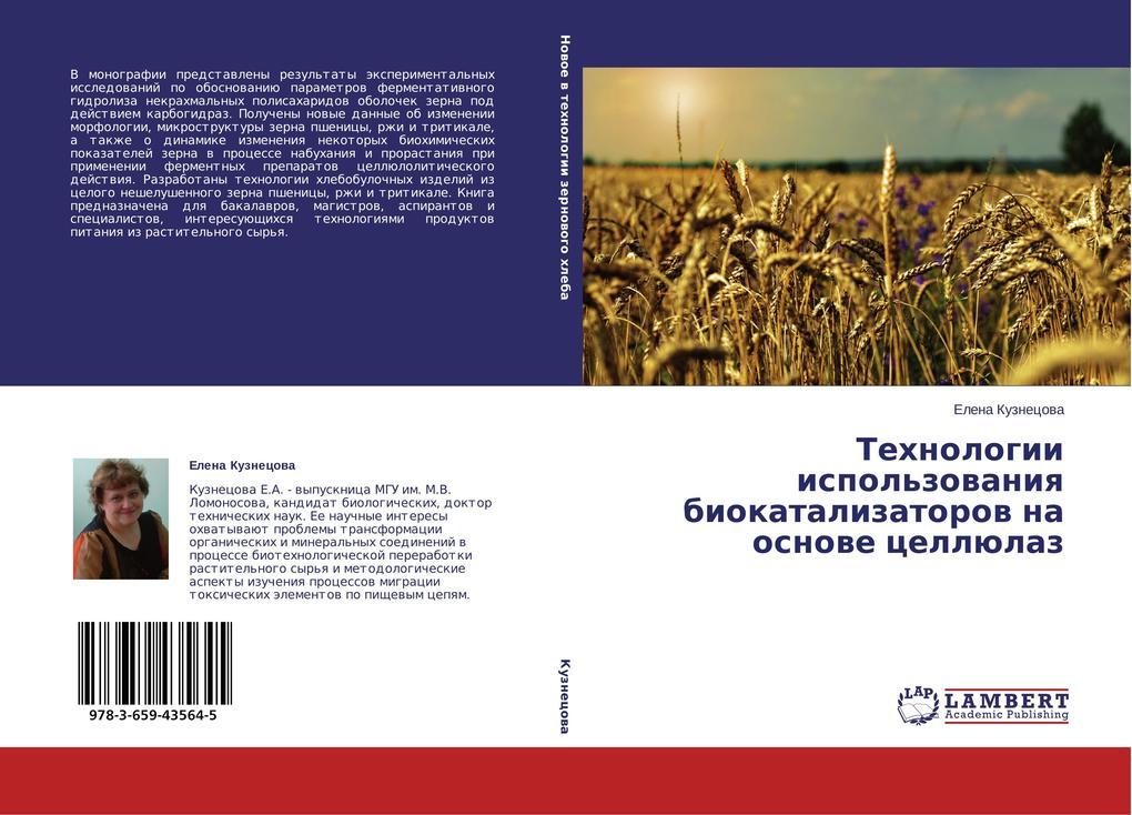 Tehnologii ispolzovaniya biokatalizatorov na osnove celljulaz.pdf