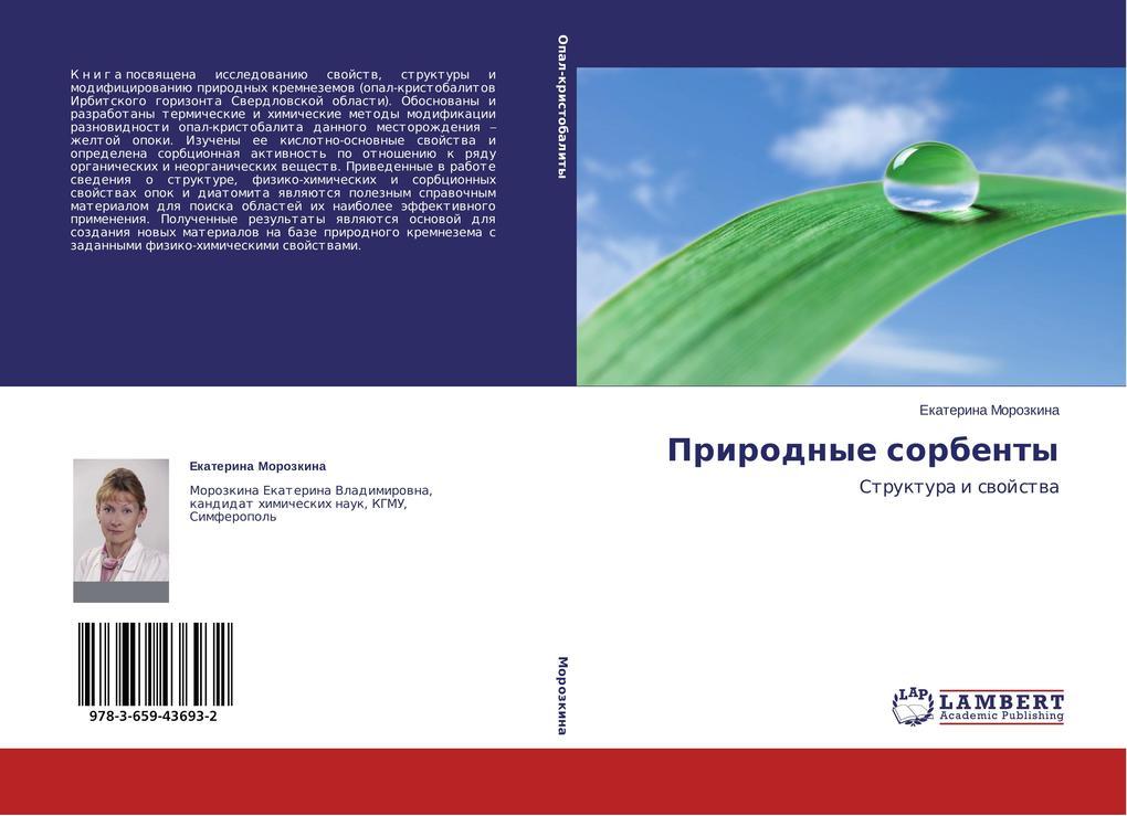 Prirodnye sorbenty.pdf