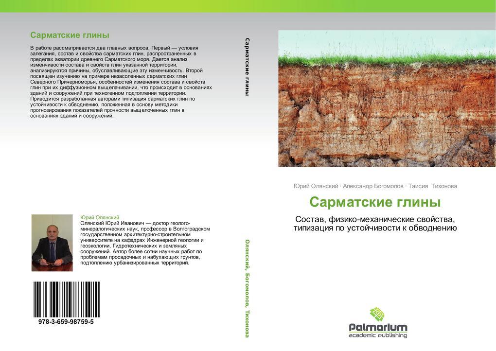 Sarmatskie gliny.pdf