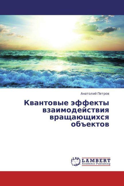 Kvantovye effekty vzaimodeystviya vrashchayushchikhsya obektov.pdf