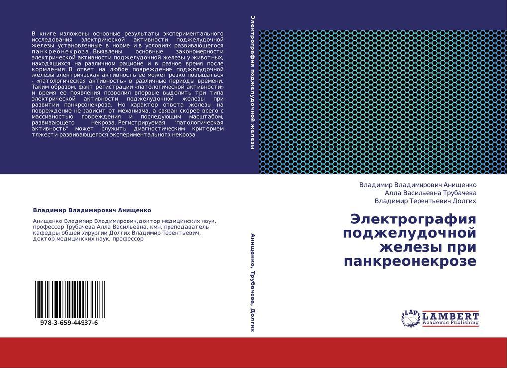 Elektrografiya podzheludochnoy zhelezy pri pankreonekroze.pdf