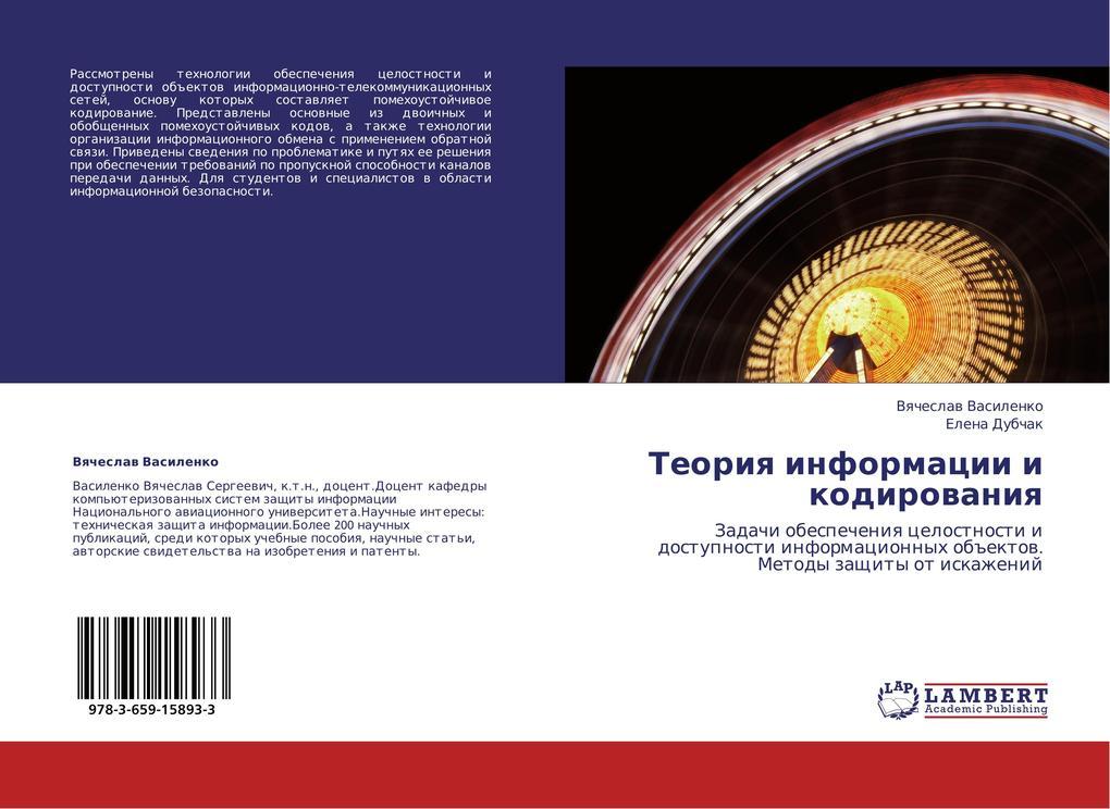 Teoriya informacii i kodirovaniya.pdf
