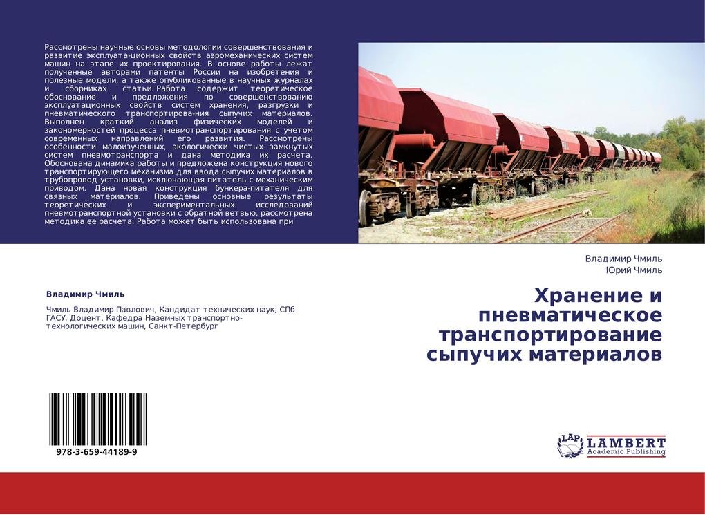 Hranenie i pnevmaticheskoe transportirovanie sypuchih materialov.pdf