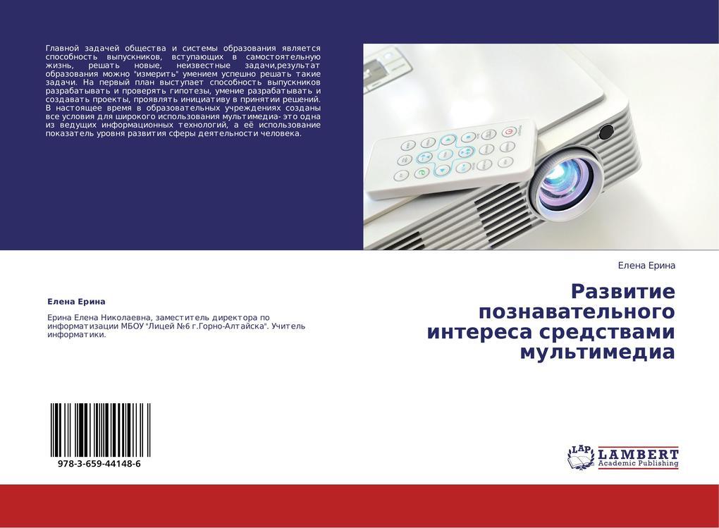 Razvitie poznavatelnogo interesa sredstvami multimedia.pdf