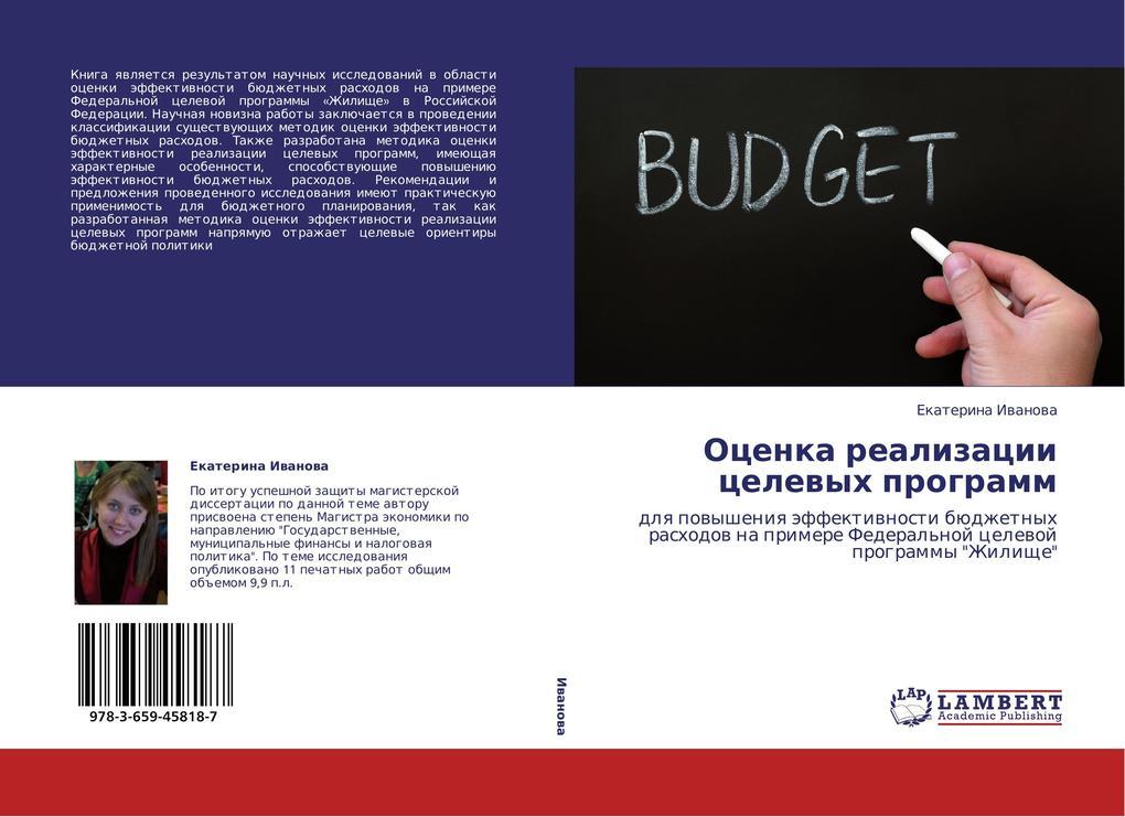 Ocenka realizacii celevyh programm.pdf