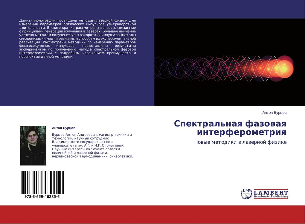 Spektralnaya fazovaya interferometriya.pdf