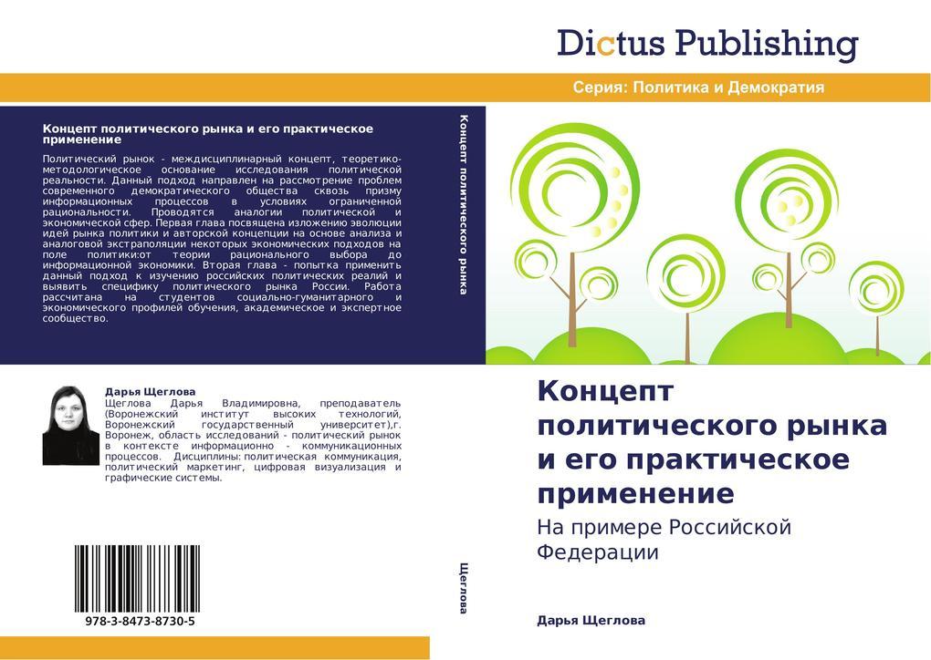 Kontsept politicheskogo rynka i ego prakticheskoe primenenie.pdf