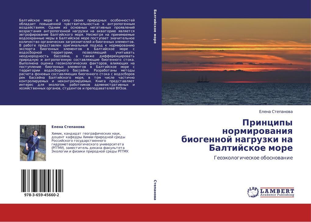 Principy normirovaniya biogennoj nagruzki na Baltijskoe more.pdf