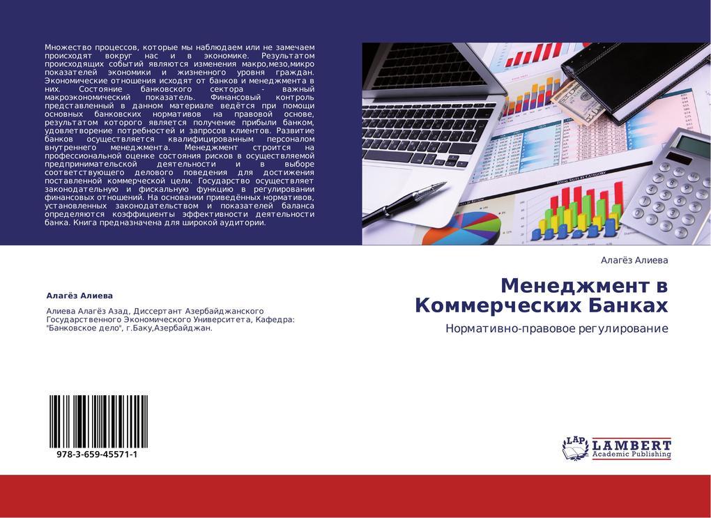 Menedzhment v Kommercheskih Bankah.pdf