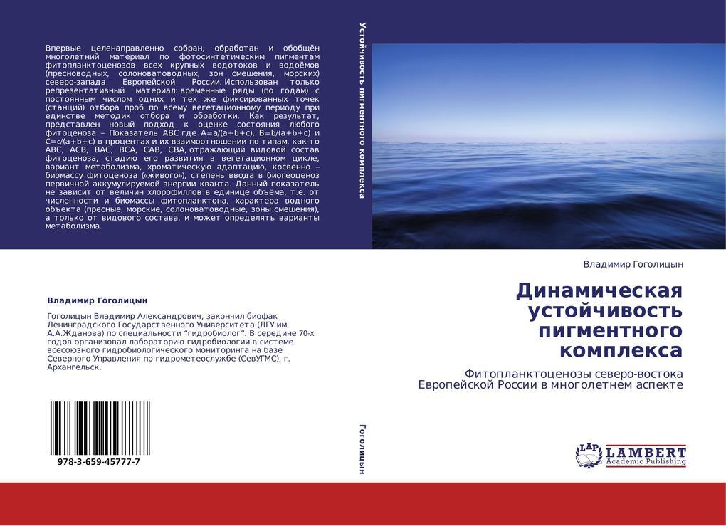Dinamicheskaya ustojchivost pigmentnogo komplexa.pdf