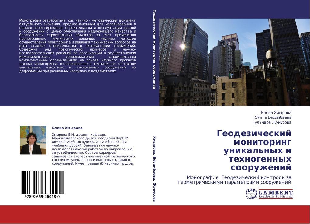 Geodezicheskij monitoring unikalnyh i tehnogennyh sooruzhenij.pdf