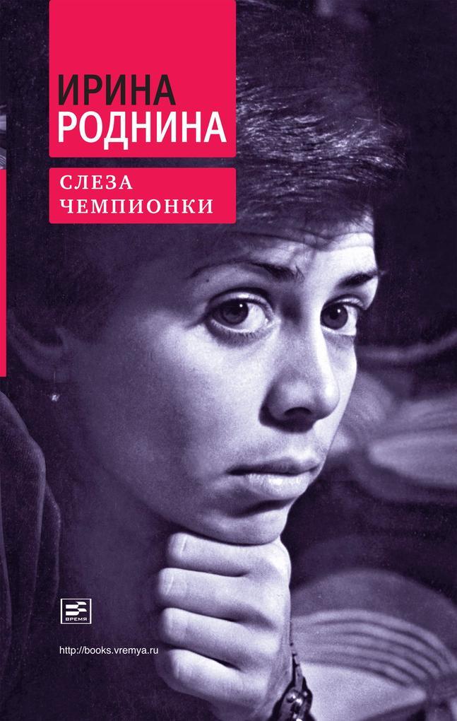 Sleza chempionki.pdf
