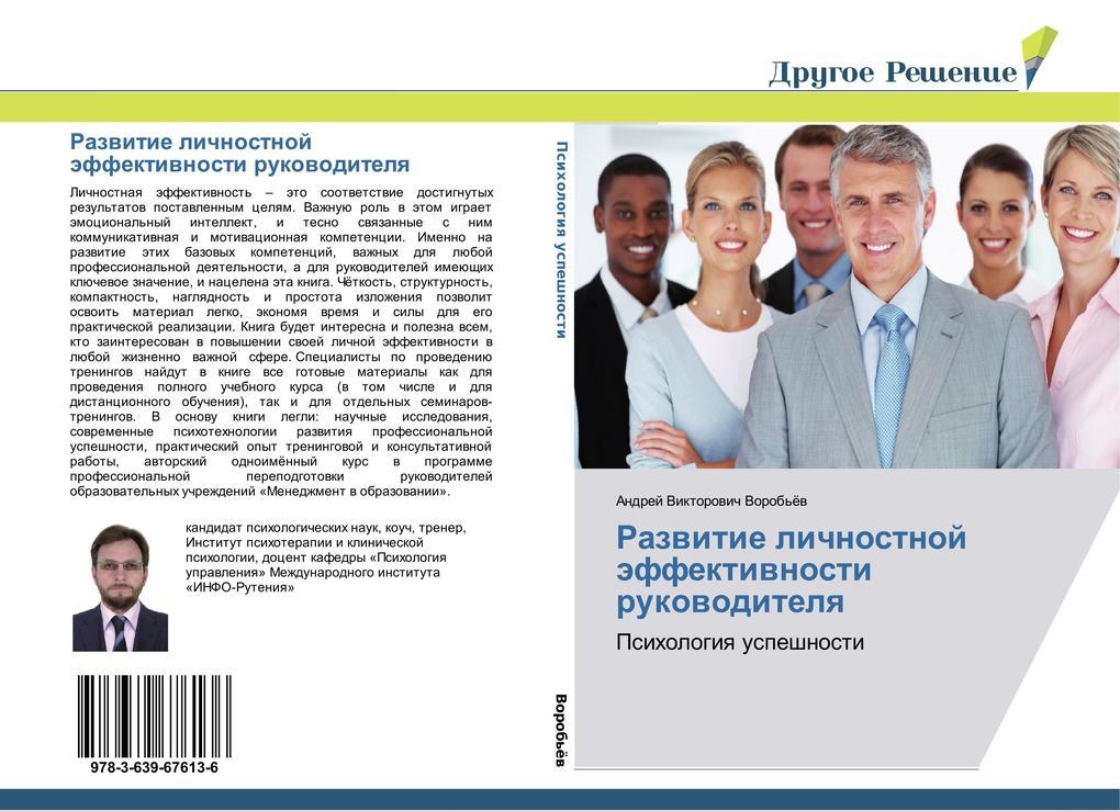 Razvitie lichnostnoy effektivnosti rukovoditelya.pdf
