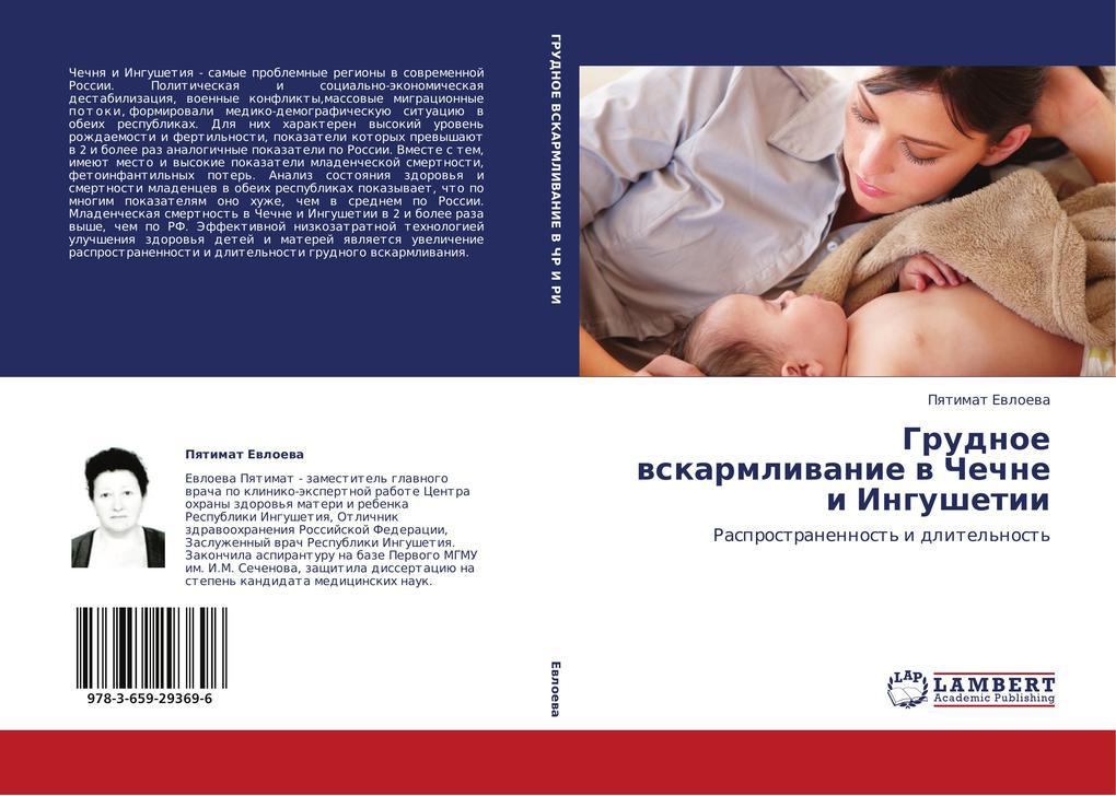 Grudnoe vskarmlivanie v Chechne i Ingushetii.pdf