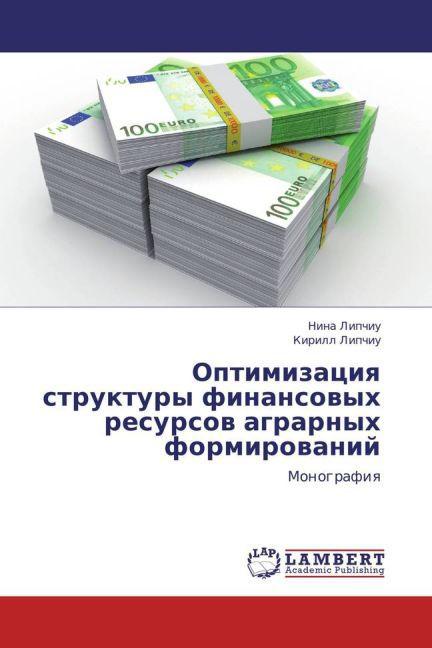 Optimizatsiya struktury finansovykh resursov agrarnykh formirovaniy.pdf