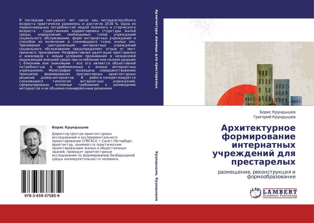 Arhitekturnoe formirovanie internatnyh uchrezhdenij dlya prestarelyh.pdf