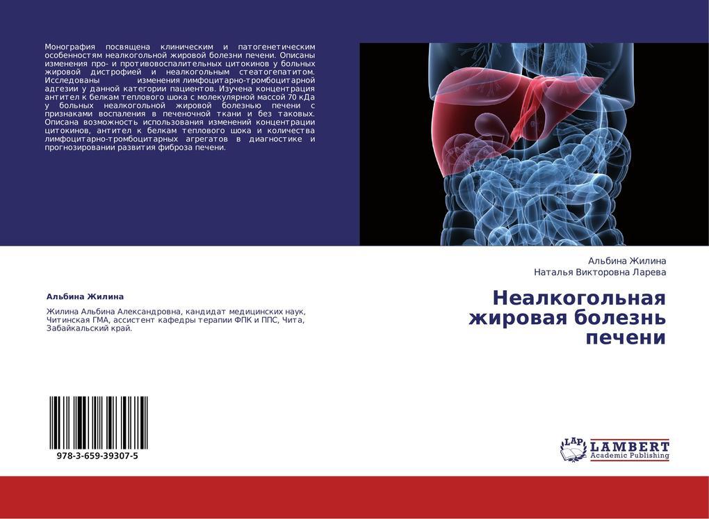 Nealkogolnaya zhirovaya bolezn pecheni.pdf