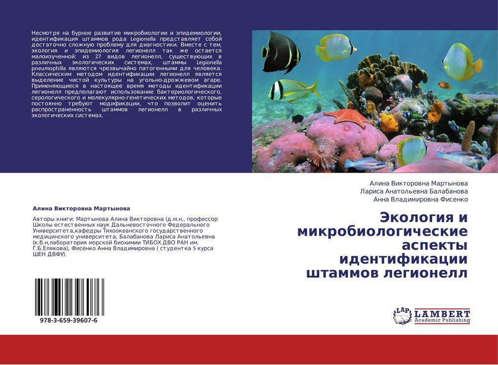Jekologiya i mikrobiologicheskie aspekty identifikacii shtammov legionell.pdf