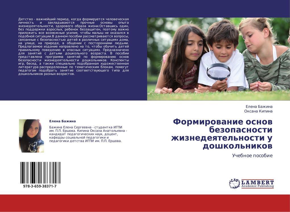 Formirovanie osnov bezopasnosti zhiznedeyatelnosti u doshkolnikov.pdf