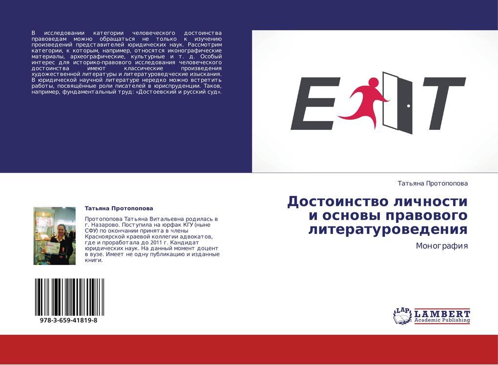 Dostoinstvo lichnosti i osnovy pravovogo literaturovedeniya.pdf
