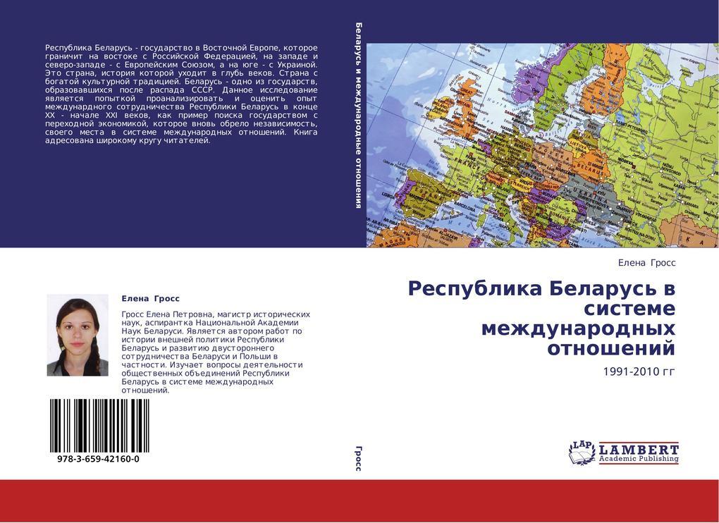 Respublika Belarus v sisteme mezhdunarodnykh otnosheniy.pdf