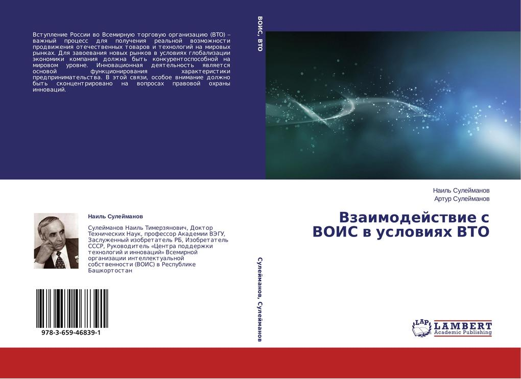 Vzaimodejstvie s VOIS v usloviyah VTO.pdf