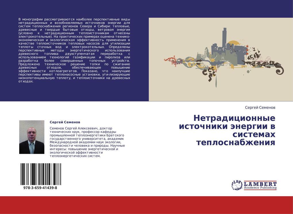 Netraditsionnye istochniki energii v sistemakh teplosnabzheniya.pdf