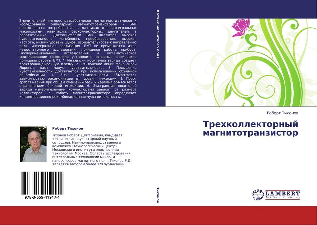 Trekhkollektornyy magnitotranzistor.pdf