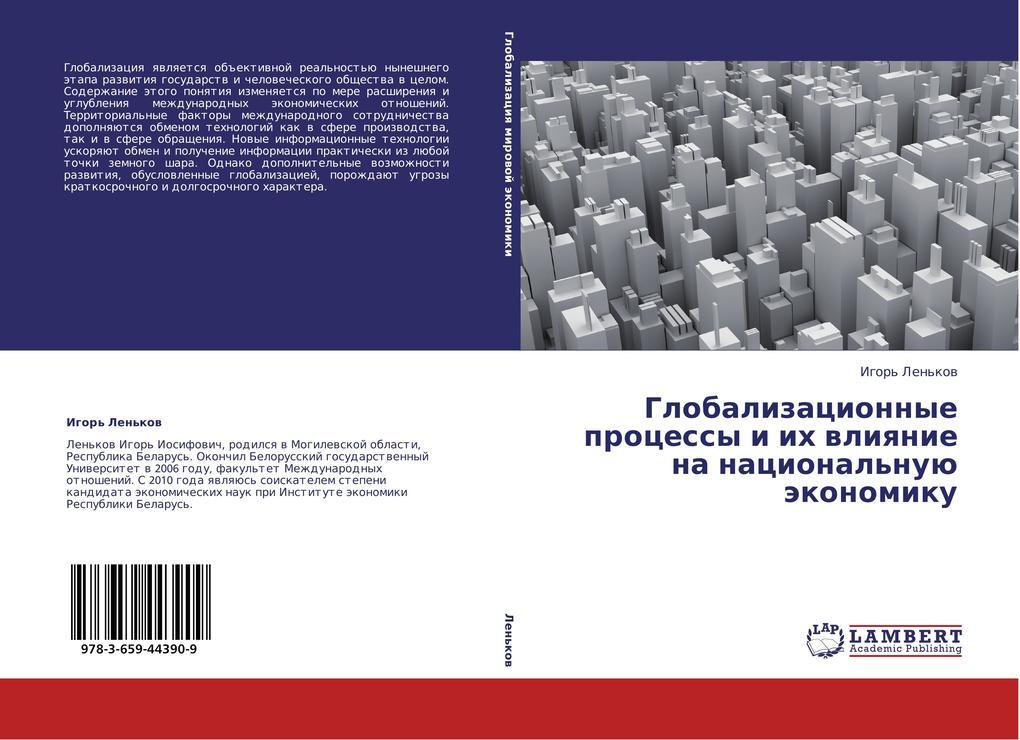 Globalizacionnye processy i ih vliyanie na nacionalnuju jekonomiku.pdf