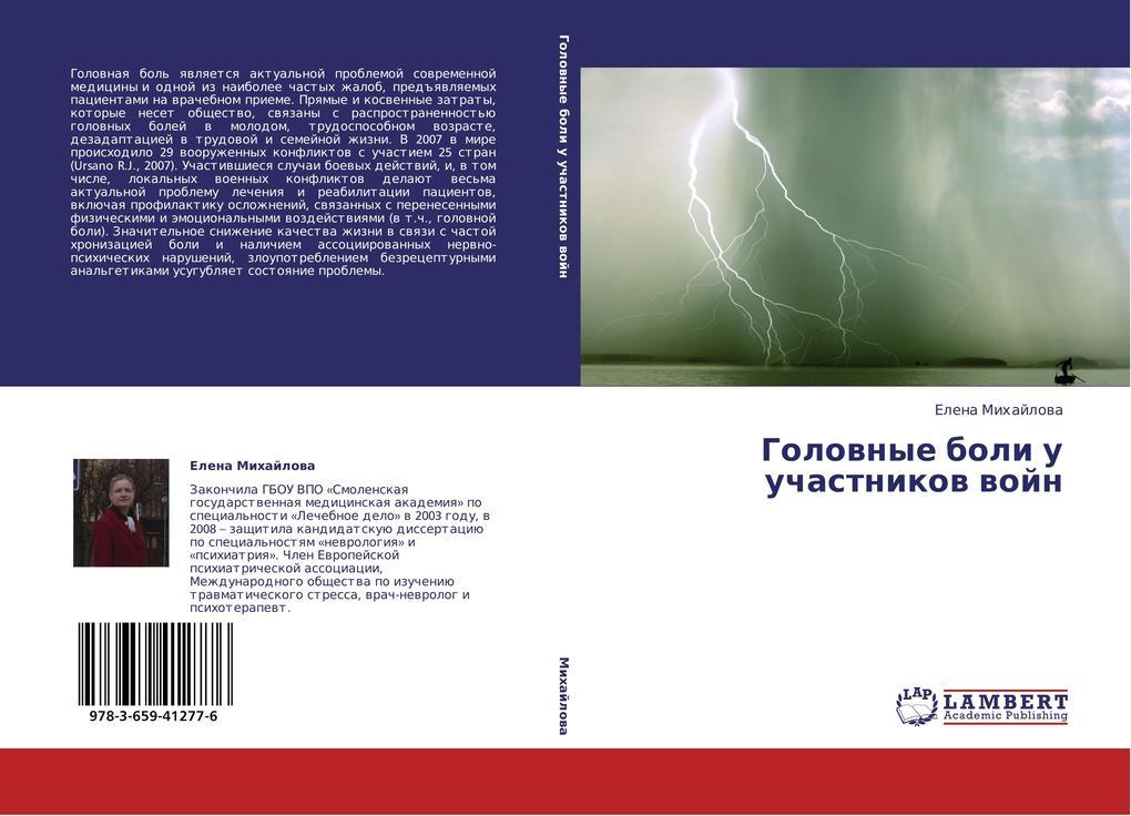 Golovnye boli u uchastnikov voyn.pdf