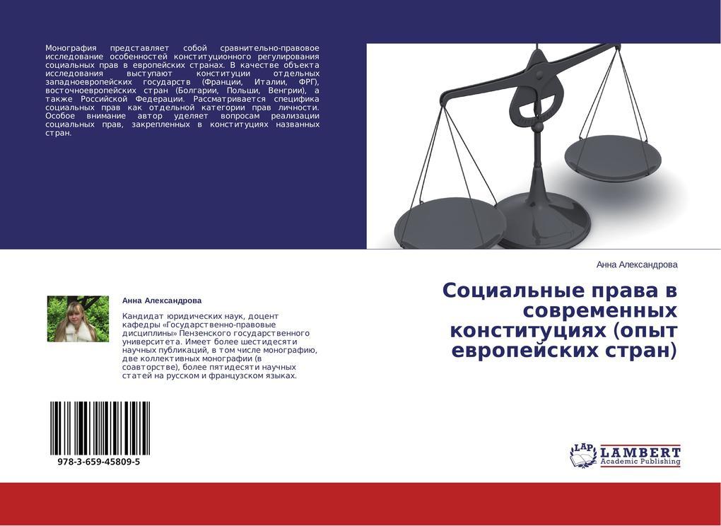 Socialnye prava v sovremennyh konstituciyah (opyt evropejskih stran).pdf