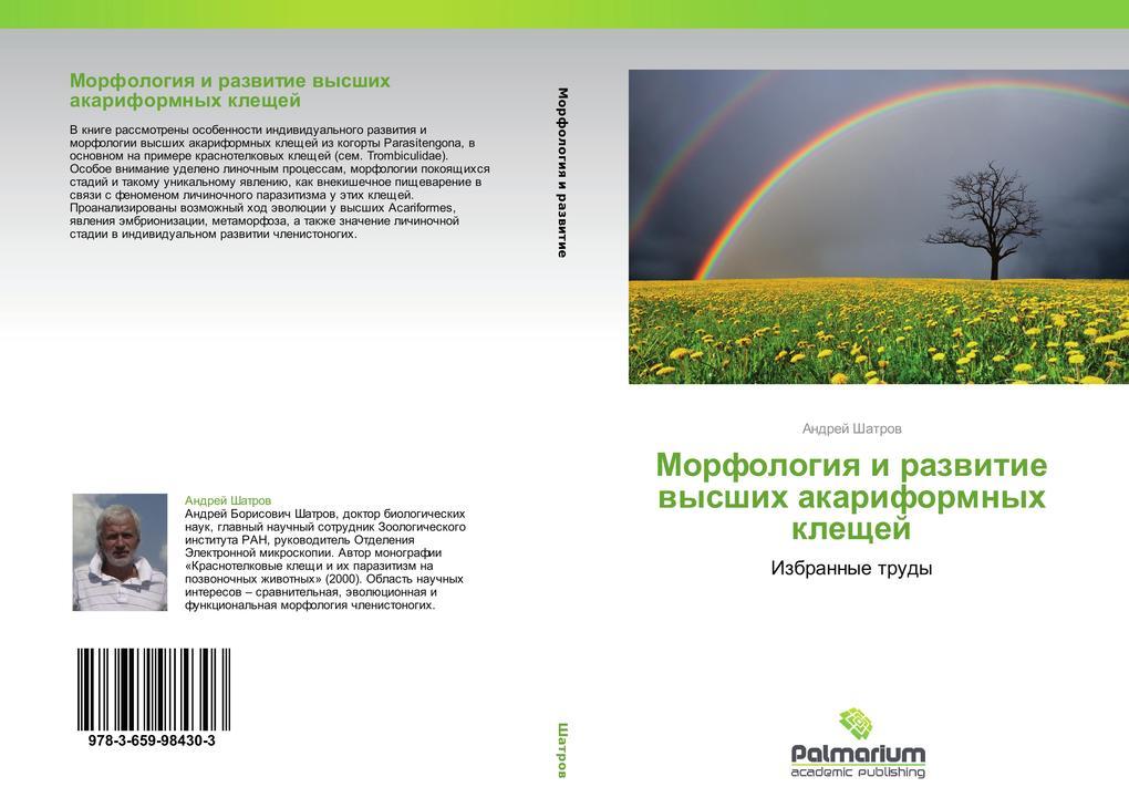 Morfologiya i razvitie vysshikh akariformnykh kleshchey.pdf