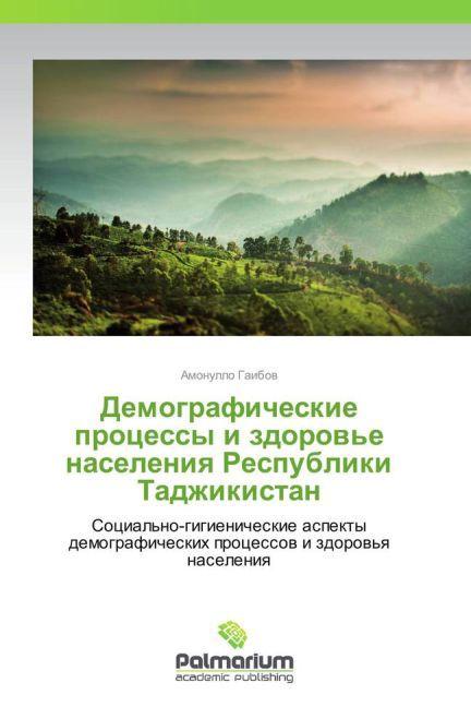 Demograficheskie protsessy i zdorove naseleniya Respubliki Tadzhikistan.pdf