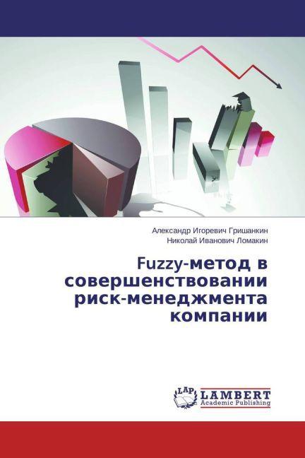 Fuzzy-metod v sovershenstvovanii risk-menedzhmenta kompanii.pdf