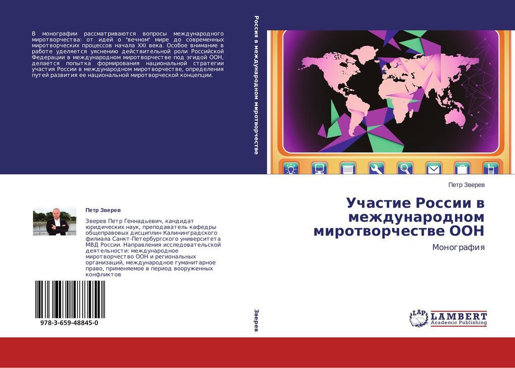 Uchastie Rossii v mezhdunarodnom mirotvorchestve OON.pdf