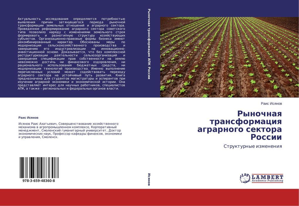 Rynochnaya transformaciya agrarnogo sektora Rossii.pdf