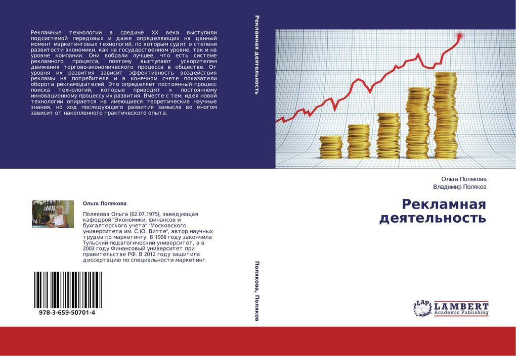 Reklamnaya deyatel'nost' als Buch (kartoniert)