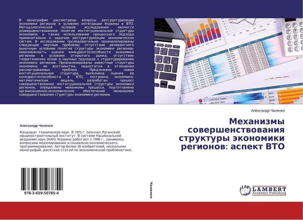 Mehanizmy sovershenstvovaniya struktury jekonomiki regionov: aspekt VTO als Buch (kartoniert)