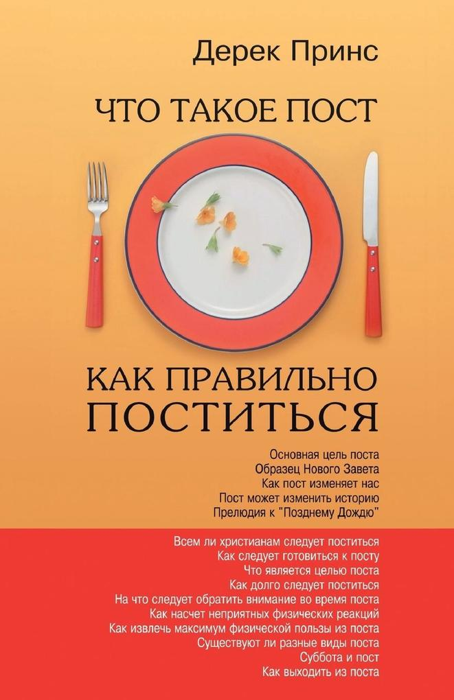 Fasting and How to Fast Successfully - Russian als Taschenbuch