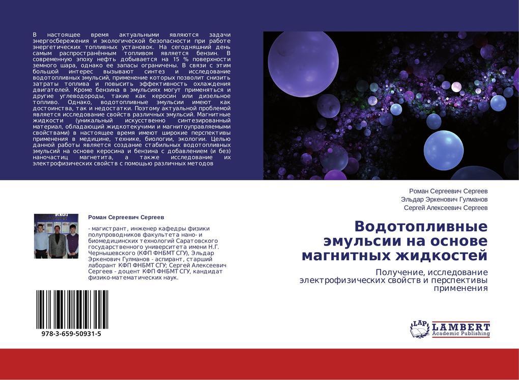 Vodotoplivnye jemul'sii na osnove magnitnyh zhidkostej als Buch (kartoniert)