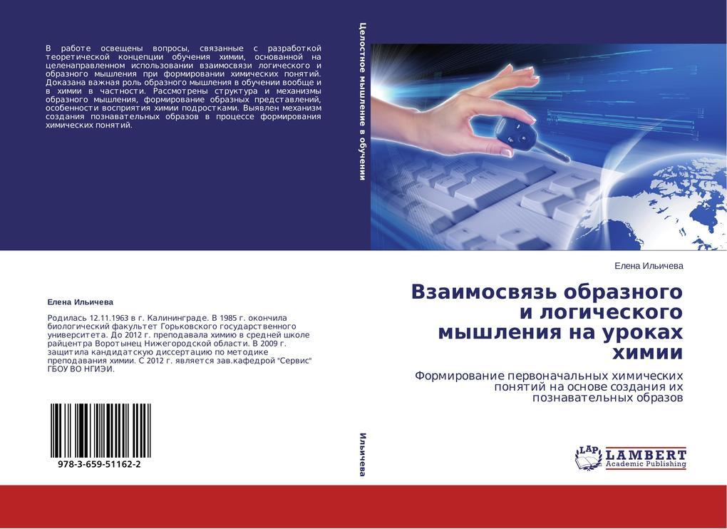 Vzaimosvyaz' obraznogo i logicheskogo myshleniya na urokah himii als Buch (kartoniert)