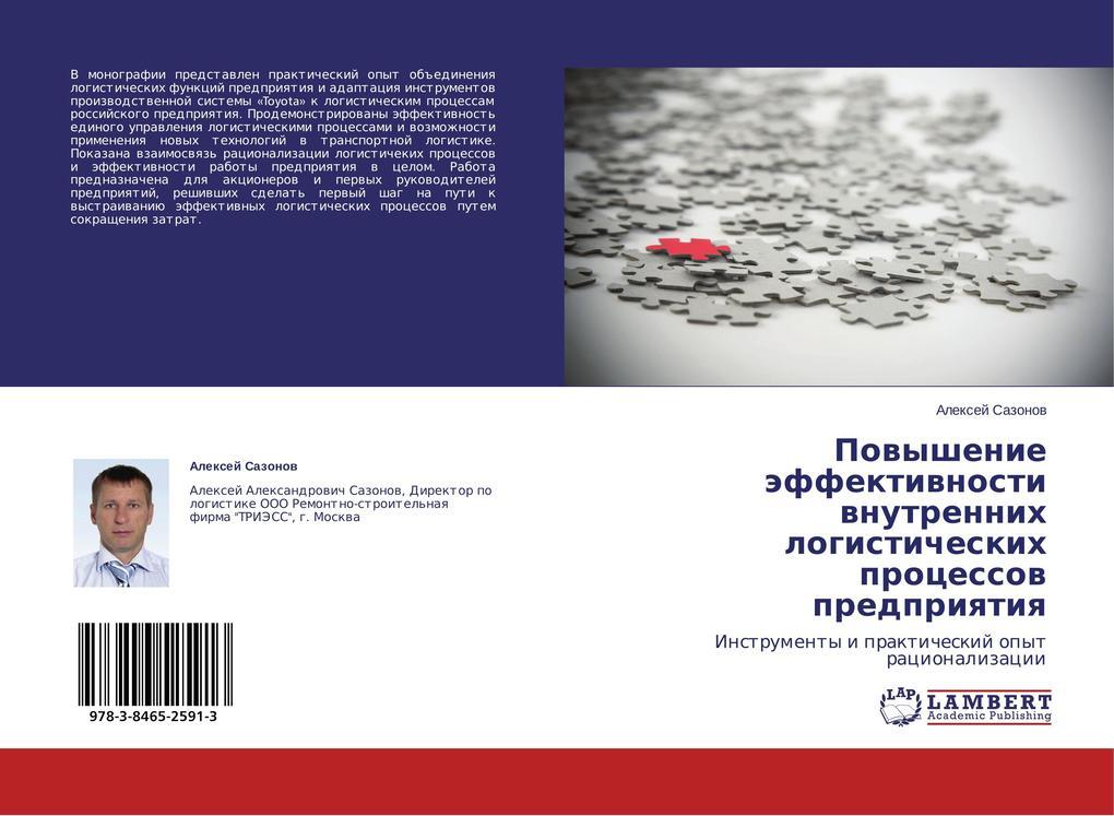 Povyshenie effektivnosti vnutrennikh logisticheskikh protsessov predpriyatiya als Buch (kartoniert)